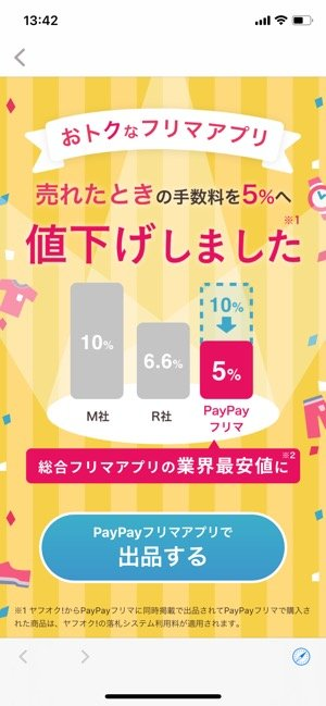 PayPay 手数料値下げ