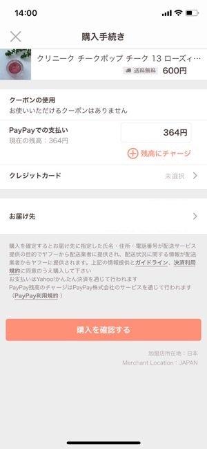 PayPayフリマ 購入画面