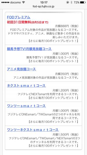 FOD フジテレビオンデマンド テレビ見逃し 動画配信