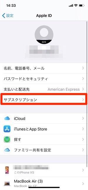 FODプレミアム iTunes決済 解約