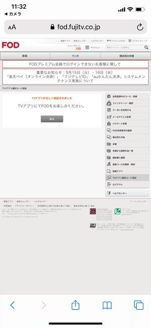 FODプレミアム TVアプリ識別コード