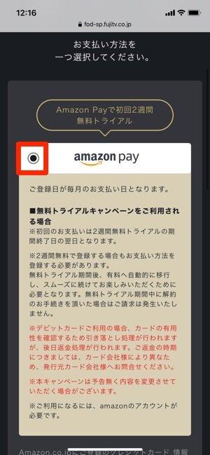 FODプレミアム 無料おためし amazonPay