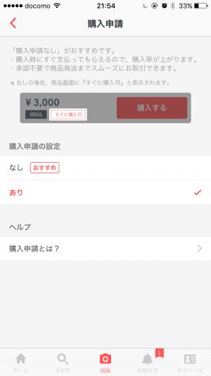 フリル FRIL フリマアプリ