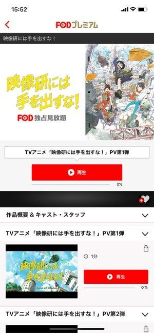 FODプレミアム 独占配信アニメ