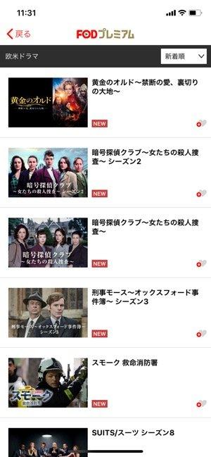 FODプレミアム 海外ドラマ