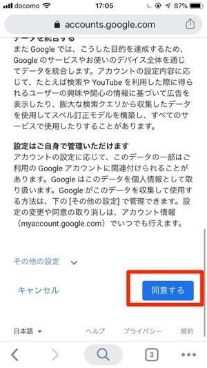 最終手段:新しくGmailアカウントを作成する方法