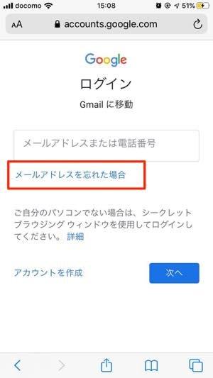 その2:メールアドレス(ユーザーID)を忘れてしまった