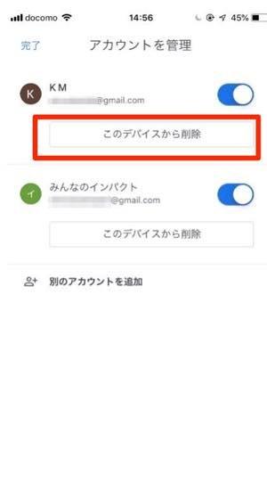 その7:複数のアカウントにログインできない