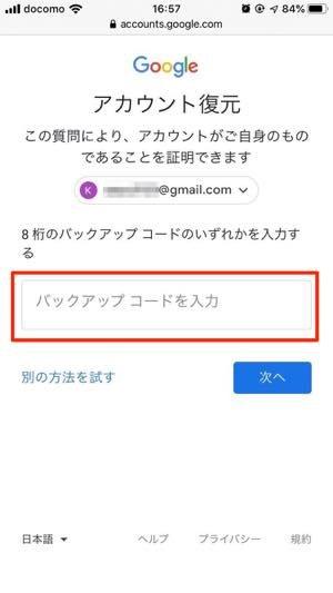 セキュリティコード(バックアップコード)でログインする