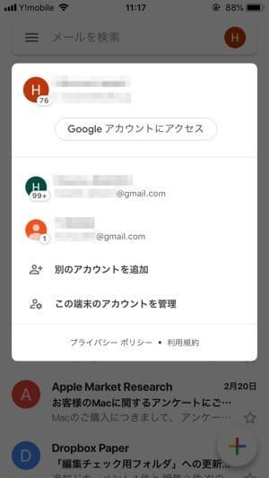 Gmail アカウント切り替え 2