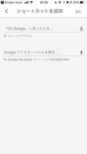 Google Homeでショートカットを作成する