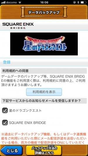 SQUARE ENIX BRIDGE データバックアップ画面 利用規約表示