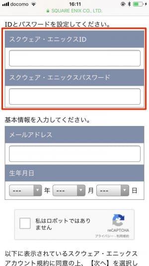 スクエア・エニックス・アカウント ID・パスワード入力画面