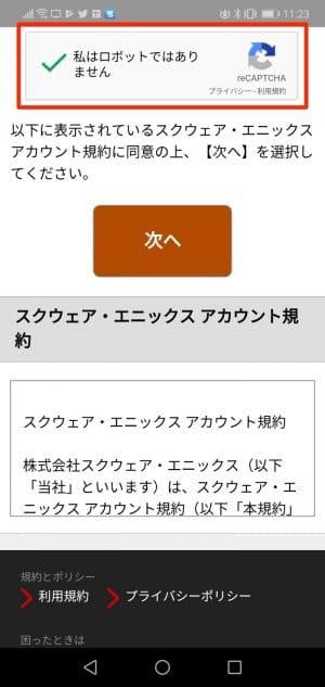 スクエア・エニックス・アカウント reCAPTCHA確定画面