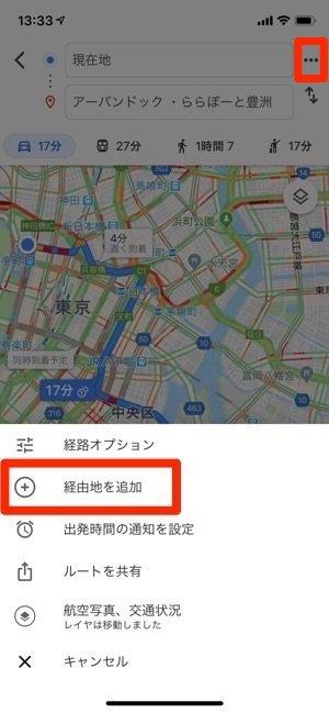 Googleマップ:経由地を追加