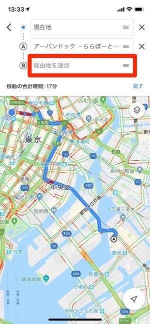 Googleマップ:経由地を入力