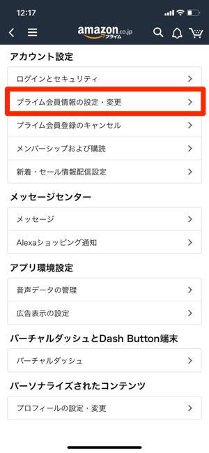 Amazonプライム・ビデオ Amazonプライム アカウント設定