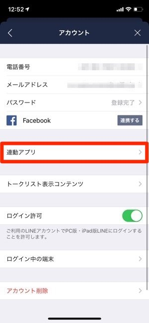 LINE 設定 アカウント 連動アプリ