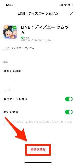 LINE 連動アプリ 連動を解除