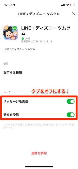 LINE 連動アプリ メッセージを受信 オフ