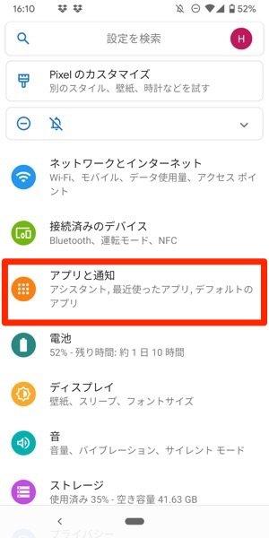 LINE Android 設定 アプリと通知