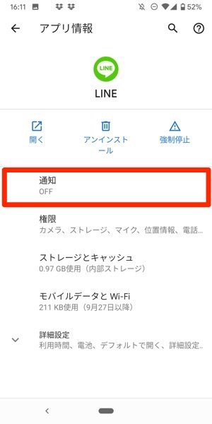 LINE Android 設定 アプリ情報 通知