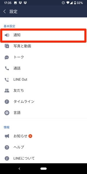 LINE 設定 通知