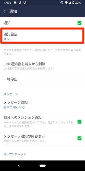 LINE 通知 通知設定