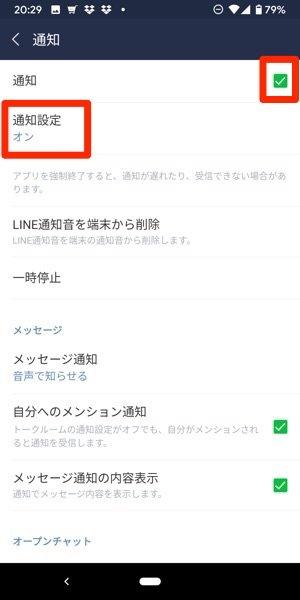 LINE 設定 通知 通知設定