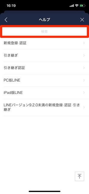 LINE ヘルプ サービス一覧 検索