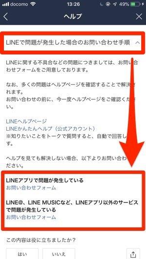 LINE LINEで問題が発生した場合のお問い合わせ手順 お問い合わせフォーム