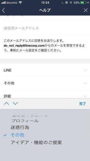 LINE 問い合わせフォーム 問い合わせ詳細