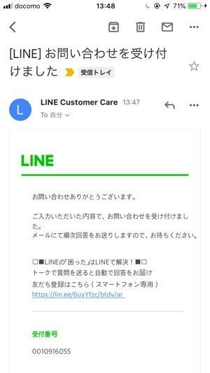 LINE 問い合わせ受付完了 受付完了メール