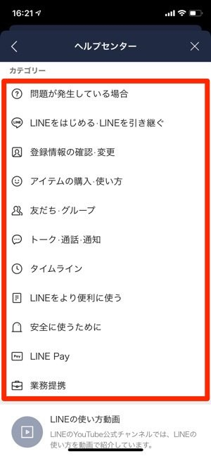 LINE ヘルプセンター カテゴリ