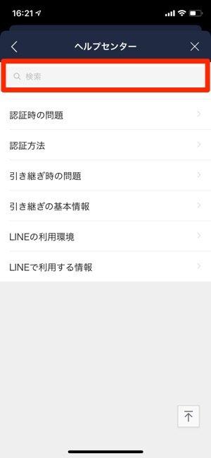LINE ヘルプセンター 検索