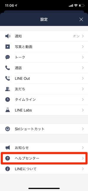 LINE 設定 ヘルプセンター