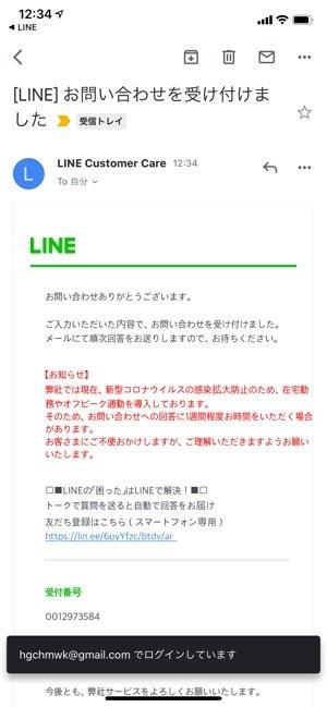 LINE 問い合わせ 受付完了メール