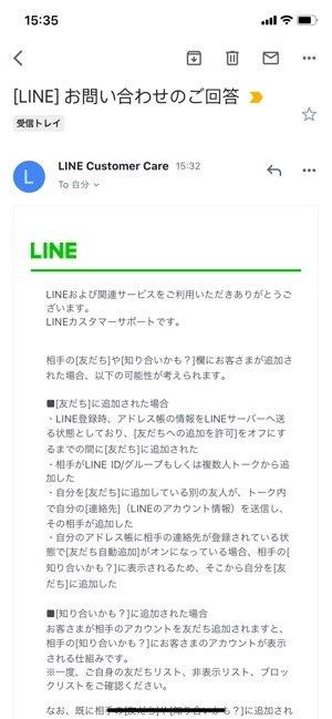 LINE 問い合わせ 返信