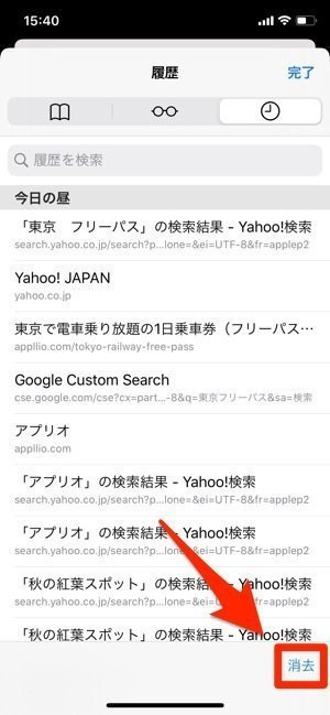 iPhone Safari 履歴 消去