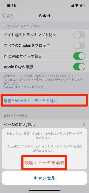 iPhone Safari 履歴とWebサイトデータを消去
