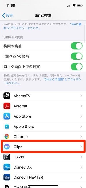 iPhone Safari 設定 Siriと検索 アプリの選択