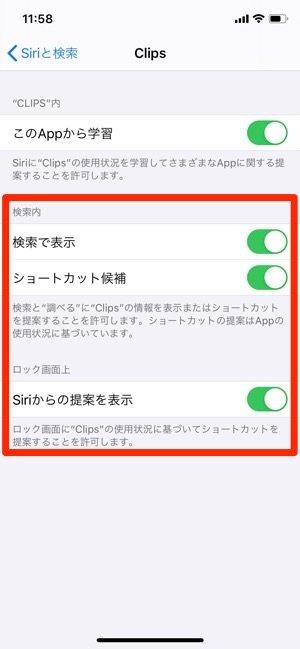 iPhone Safari 設定 Siriと検索 検索で表示 ショートカット候補 Siriからの提案を表示