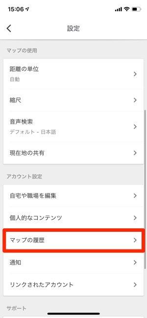 iPhone Googleマップ 設定 マップの履歴