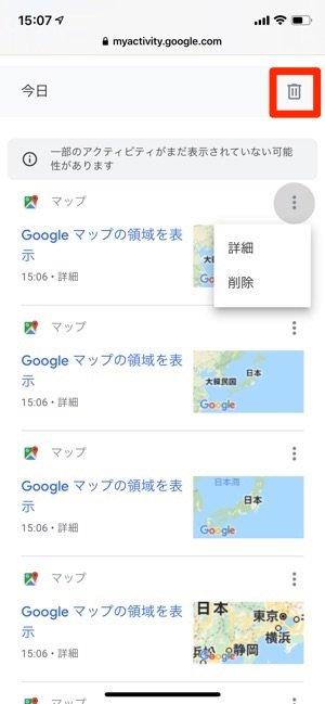 iPhone Googleマップ 今日 ゴミ箱ボタン