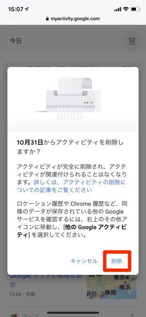 iPhone Googleマップ 検索履歴 削除