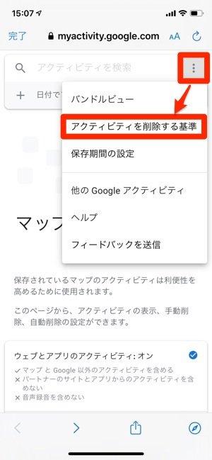 iPhone Googleマップ メニュー アクティビティを削除する基準