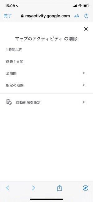 iPhone Googleマップ アクティビティを削除する基準