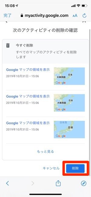 iPhone Googleマップ 削除