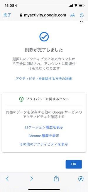 iPhone Googleマップ 削除完了