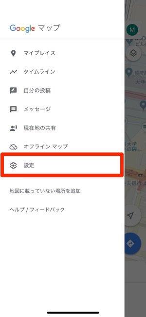 iPhone Googleマップ 設定
